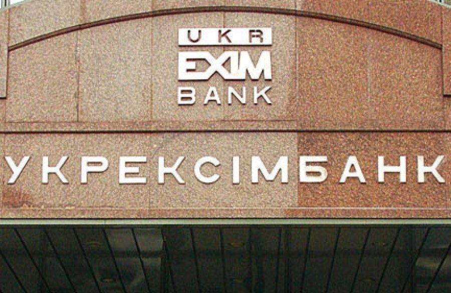 Нехватка капитала Укрэксимбанка равна 10,9 млрд грн, еще 7-ми банков – 8,8 млрд грн – итоги стресс-тестов НБУ