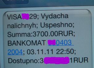 Мошенники в Украине подделывают SMS-оповещения от банков