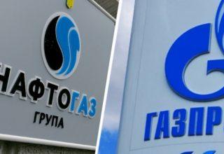 Нафтогаз получил от Газпрома $2,9 миллиарда по решению Стокгольмского арбитража