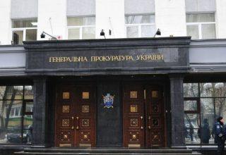 Новый офис генпрокурора в Украине