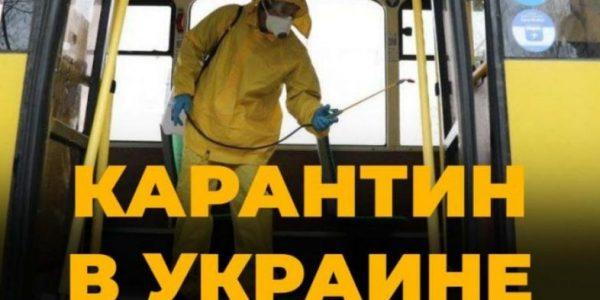 Введена Чрезвычайная Ситуация по всей Украине